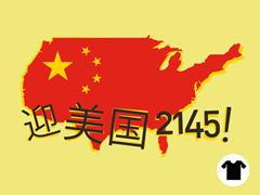 USA 2145