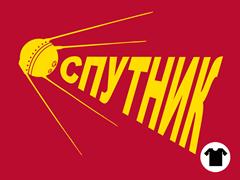 Sputnik – Remix