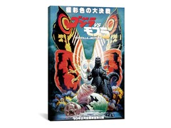 Godzilla Vs. Mothra (2-Sizes)